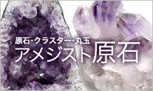 アメジスト原石クラスター
