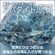 アパタイト原石クラスター