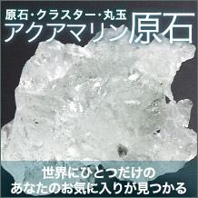 アクアマリン原石クラスター