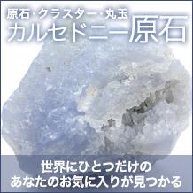 カルセドニ-原石クラスター