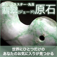 翡翠原石クラスター