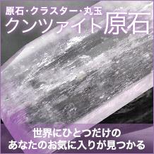 クンツァイト原石クラスター