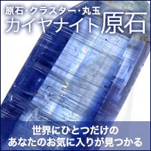 カイヤナイト原石クラスター