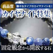 カイヤナイトアクセサリー