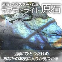 ラブラドライト原石クラスター