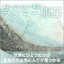 ラリマー原石クラスター