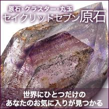 セイクリッドセブン原石クラスター