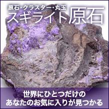 スギライト原石クラスター