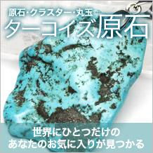 ターコイズ原石クラスター